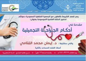 أحكام الجراحة التجميلية للدكتورة إيمان محمد القثامي.jpg -