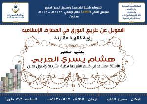 التمويل عن طريق التورق د هشام العربي.jpg -
