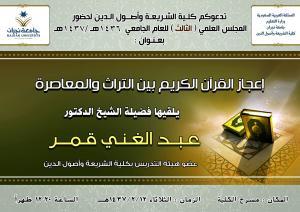إعجاز القرآن د عبد الغني قمر.jpg -