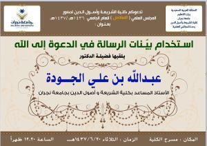استخدام بيانات الرسالة في الدعوة إلى الله د عبد الله الجودة.jpg -
