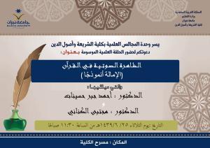 الظاهرة الصوتية في القرآن الإمالة نموذجا د مجتب الكناني.jpg -