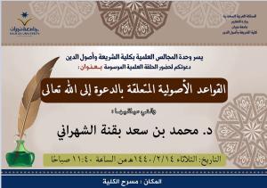 القواعد الأصولية المتعلقة بالدعوة إلى الله للدكتور محمد بن سعد بقنة الشهراني.jpg -