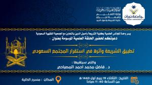 تطبيق الشريعة وأثره في استقرار المجتمع السعودي -للدكتور فاضل محمد أحمد المصباحي.jpg -