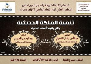 تنمية الملكة الحديثية دعبدالله رفدان - د عبدالرحمن العيزري.jpg -