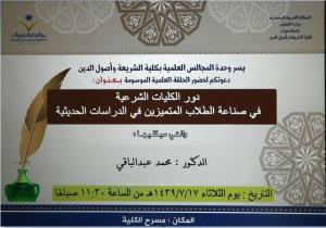 دور الكليات الشرعية في صناعة الطلاب المتميزين في الدرسات الفقهية للدكتور محمد عبد الباقي.jpg -