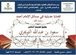 قضايا حديثية في مسائل الإمام أحمد.jpg -