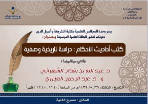 كتب أحاديث الأحكام دراسة تاريخية وصفية د عبدالله رفدان د عبد الرحمن العيزري.jpg -
