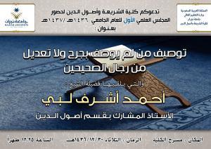 من لم يوصف بجرح ولا تعديل من رجال الصحيحين د أحمد أشرف لبي.jpg -