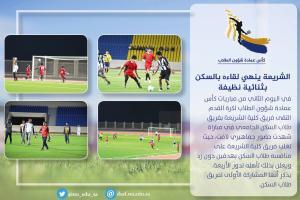 فريق كلية الشريعة لكرة القدم يتأهل لدور الأربعة.jpg -